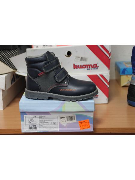 Демисезонная обувь для мальчика Фламинго