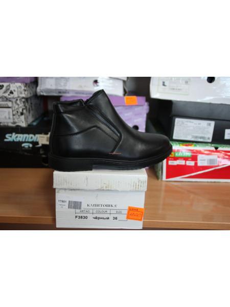 Демисезонная мужская обувь Капитошка F 3830